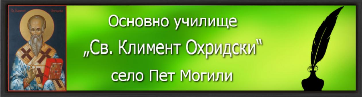 """ОУ """"Св. Климент Охридски"""""""